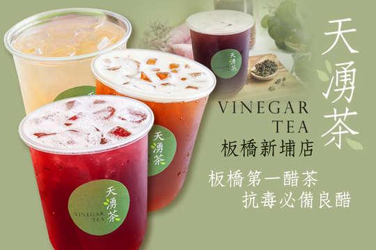 天湧茶VinegarTea(板橋新埔店)