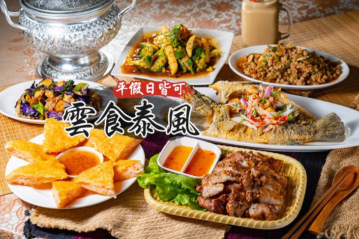 【台中】雲食泰風 #GOMAJI吃喝玩樂券#電子票券#中式