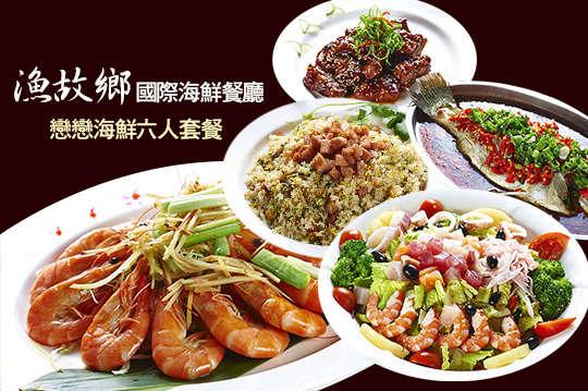 漁故鄉國際海鮮餐廳
