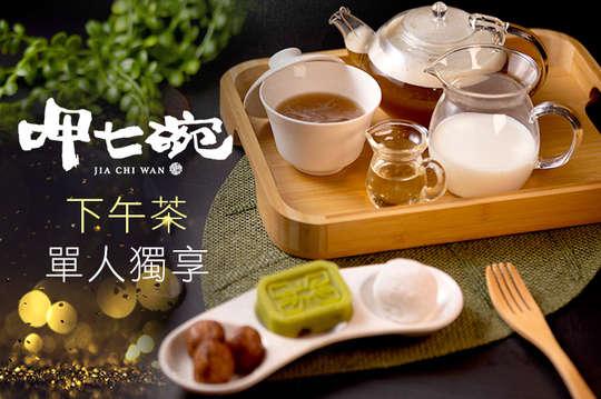 呷七碗(台北永康店)