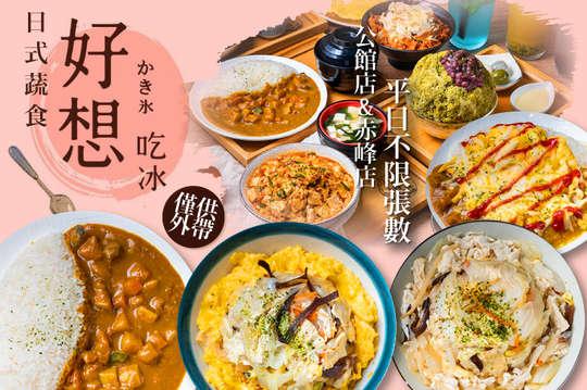 好想吃冰かき氷/日式蔬食