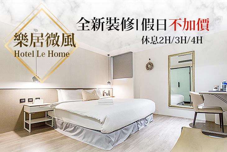 【台北】台北-樂居微風Hotel Le Home #GOMAJI吃喝玩樂券#電子票券#商旅休憩