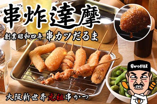 串炸達摩 串カツだるま(台北店)