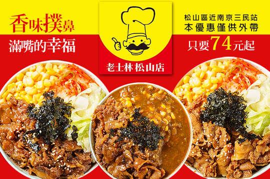 老士林烤肉飯(台北松山店)