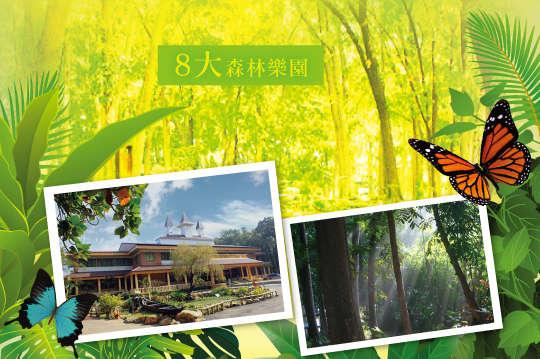 屏東-8大森林樂園
