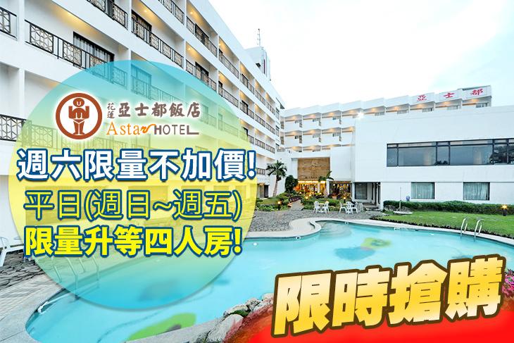 【花蓮】花蓮亞士都飯店 #GOMAJI吃喝玩樂券#電子票券#飯店商旅