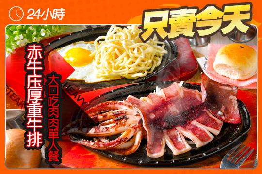大口大口吃肉肉單人餐