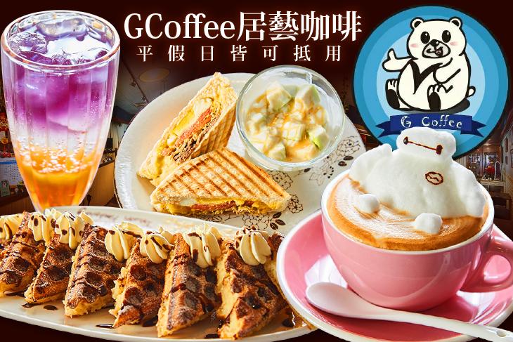 【高雄】G Coffee 居藝咖啡 #GOMAJI吃喝玩樂券#電子票券#美食餐飲