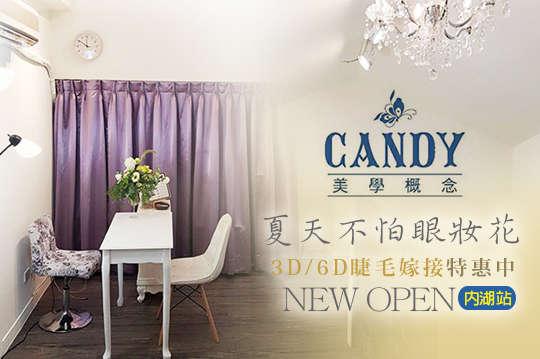 Candy美學概念(內湖店)
