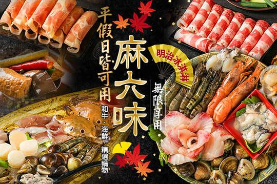 麻六味 和牛.海鮮精選鍋物