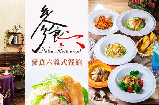 參食六義式餐館