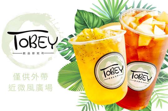 托比喝喝tobeydrink