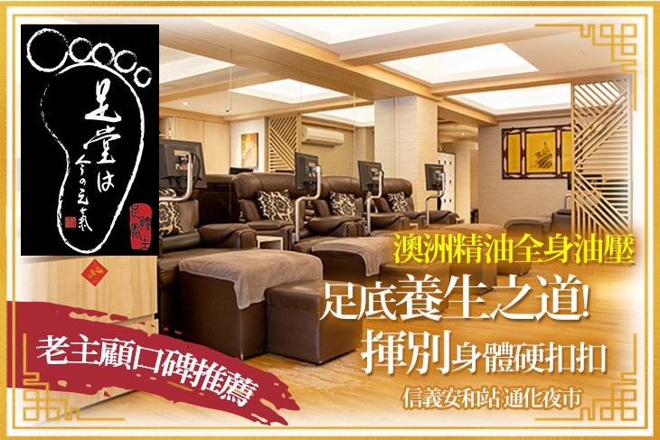 【台北】足堂足體養生館 #GOMAJI吃喝玩樂券#電子票券#男士可用