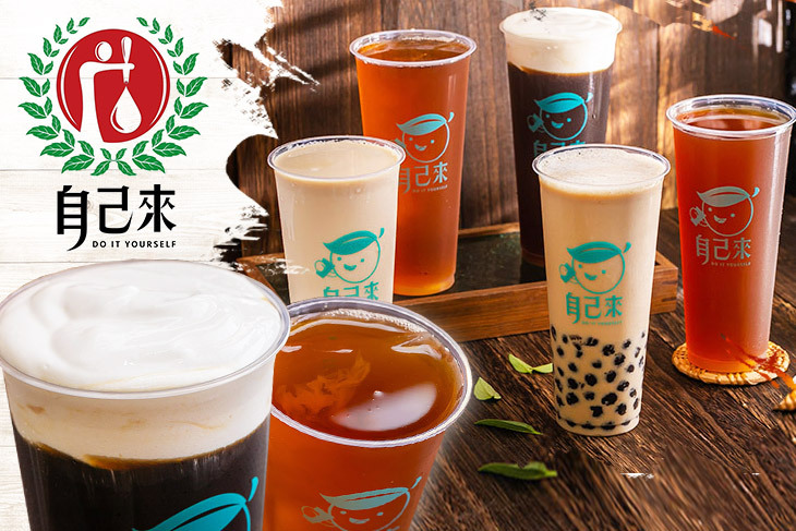 【桃園】自己來 紅茶鮮乳(桃園永安店) #GOMAJI吃喝玩樂券#電子票券#美食餐飲