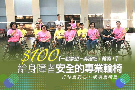 100元!【一起夢想-奔跑吧!輪羽!】給身障者安全的專業輪椅,打球更安心、成績更精進!