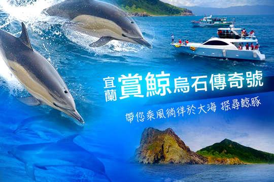 宜蘭-賞鯨烏石傳奇號