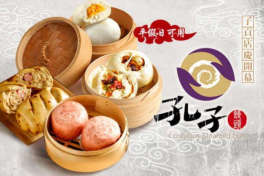 孔子饅頭(台北大安顏回店)