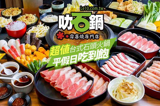 超值台式石頭火鍋平假日吃到飽 A.單人 / B.雙人 / C.四人