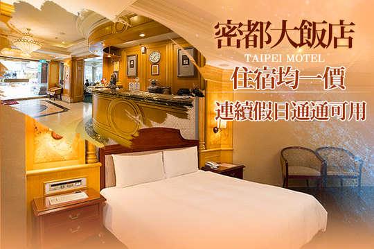 台北-密都大飯店