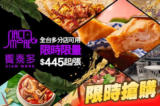饗泰多 Siam More 泰式風格餐廳(全台多分店通用)
