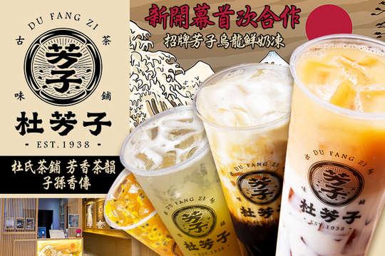 杜芳子古味茶鋪