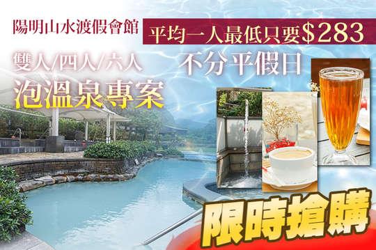 陽明山水渡假會館