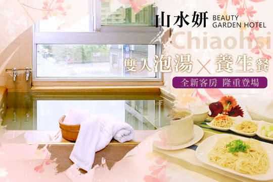 雙人泡湯x養生餐專案,全新客房新體驗!