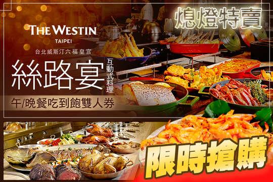 台北威斯汀六福皇宮-絲路宴