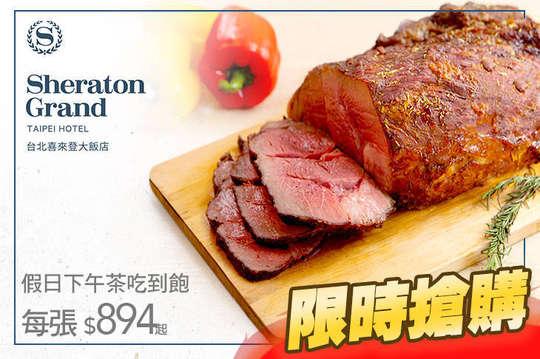 台北喜來登大飯店-十二廚 假日下午茶自助吃到飽餐券