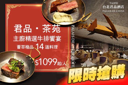 台北君品酒店-雲軒西餐廳(茶苑)