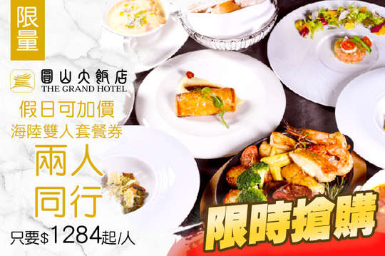 台北圓山大飯店-圓山牛排館