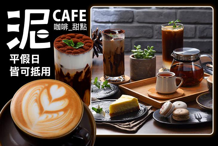 【新竹】泥巴水咖啡甜點 #GOMAJI吃喝玩樂券#電子票券#美食餐飲