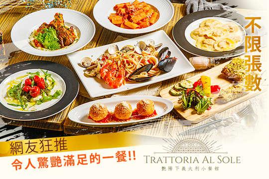 Trattoria al Sole 豔陽下義大利小餐館