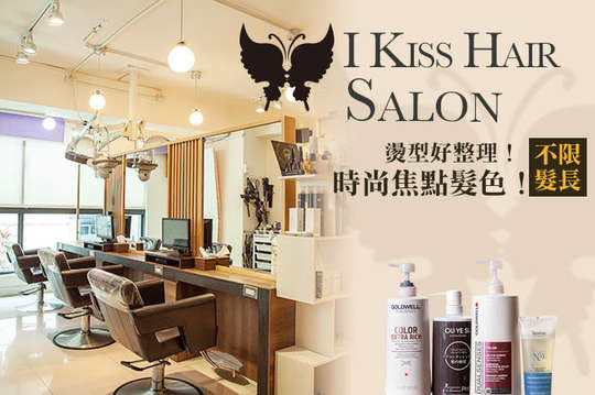 I Kiss Hair Salon