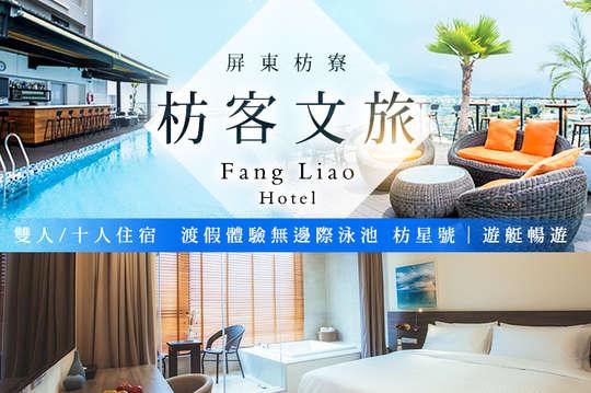 屏東枋寮-枋客文旅FangLiao Hotel