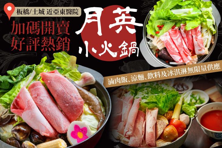 【台北】月英小火鍋 #GOMAJI吃喝玩樂券#電子票券#美食餐飲