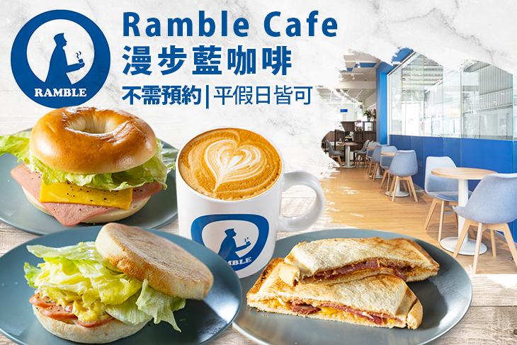 【台中】Ramble Cafe 漫步藍咖啡(台中復興店) #GOMAJI吃喝玩樂券#電子票券#美食餐飲
