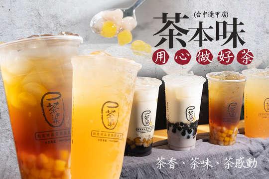 茶本味(台中逢甲店)
