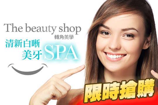 The beauty shop  轉角美學