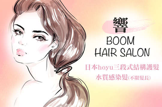 響 Boom Hair Salon