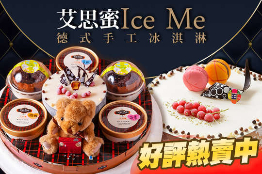 A.六吋冰淇淋蛋糕任選一 / B.八吋冰淇淋蛋糕任選一 / C.11吋五福臨門音樂冰淇淋蛋糕一入