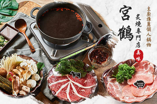 宮鶴炙燒專門店