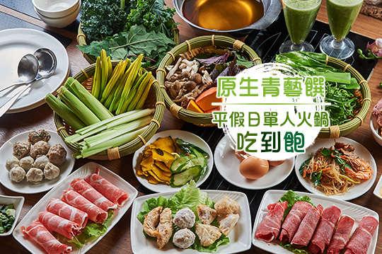 原生青藝饌