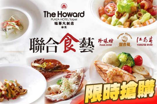 台北福華大飯店-麗香苑/珍珠坊/江南春