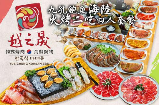 越之晟韓式八味烤肉/海鮮鍋物