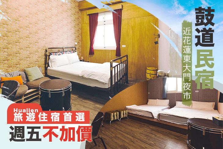 【花蓮】花蓮-鼓道民宿 #GOMAJI吃喝玩樂券#電子票券#民宿