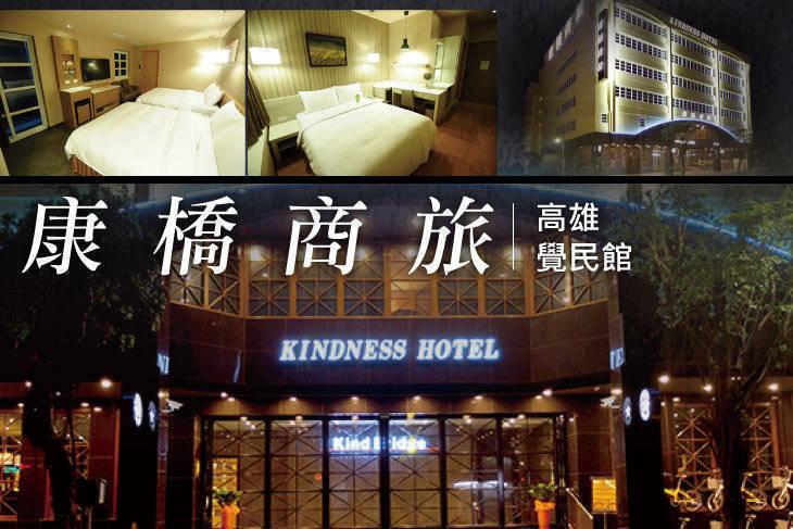 【高雄】高雄-康橋商旅(覺民館) #GOMAJI吃喝玩樂券#電子票券#飯店商旅