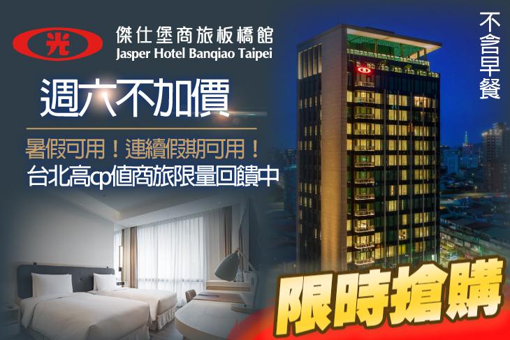 【台北】台北-傑仕堡商旅板橋館 #GOMAJI吃喝玩樂券#電子票券#飯店商旅