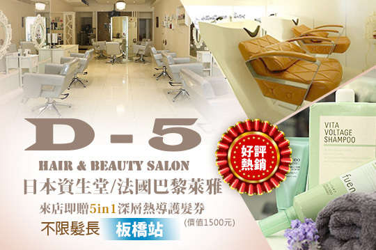 D-5 HAIR & BEAUTY SALON