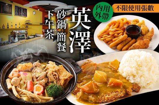 英澤-砂鍋  簡餐  下午茶